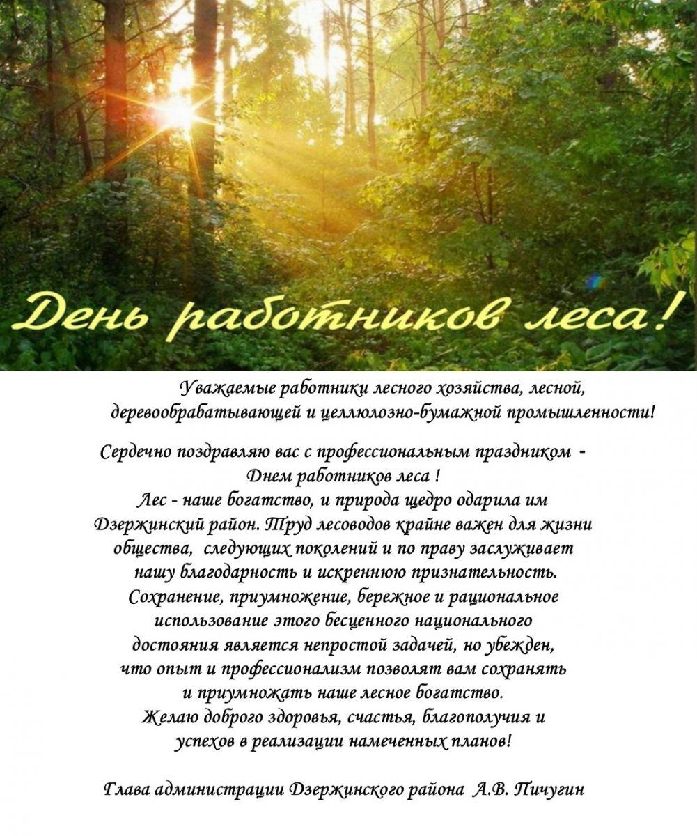 День лесной промышленности поздравление